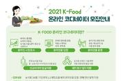 2021 K-FOOD 온라인 코디네이터 모집 안내