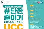 나트륨·당류 줄인 건강한 식생활 '#단짠 줄이기 UCC 공모전' 개최