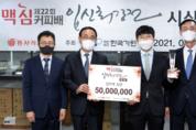 동서식품, 제22회 '맥심커피배 입신최강전' 시상식 개최