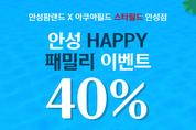 농협 안성팜랜드, 안성 HAPPY 패밀리 이벤트