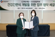 CJ제일제당, 영양학회와 '건강간편식 개발 위한 업무협약' 체결