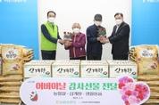 이성희 농협중앙회장, 서대문노인종합복지관 어르신들에 온정 전달