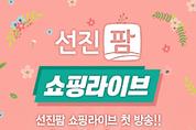 선진팜, 7일 네이버 쇼핑라이브로 에어라인 제품 판매
