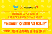 SPC그룹, 결식아동 식사 지원...500곳에 생일 케이크 후원도 진행