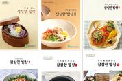 '우리 몸이 원하는 삼삼한 밥상(Ⅸ)' 요리책자 발간