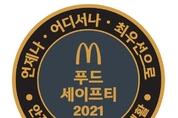 맥도날드, '식품 안전 주간' 개최...안전 의식 고취