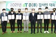 aT, 제2회 준(準)감사인대회 개최
