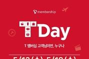 뚜레쥬르, '티데이' 프로모션 운영...SKT T 멤버십 최대 6천원 할인