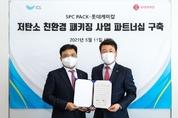 SPC팩-롯데케미칼, 저탄소 친환경 포장재 개발 협력 MOU