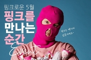 롯데푸드, 딸기 아이스크림 4종 인증샷 이벤트 진행