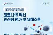 식약처, 코로나19 백신 안전성 소통의 장 마련