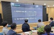 농협, 축산 분야 '스마트팜 토탈 솔루션' 킥오프 회의 개최