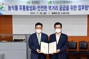 aT-충청북도, 충북 농수산식품 유통 활성화 위해 힘 합친다