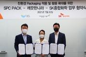 SPC팩, SK종합화학과 '친환경 포장재 개발 업무협약' 체결