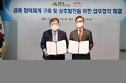 한국식품산업협회-한국식품연구원, 업무협약 체결