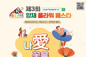 양재 플라워 페스타, '나愛 꽃' 온라인 축제 27일 개막